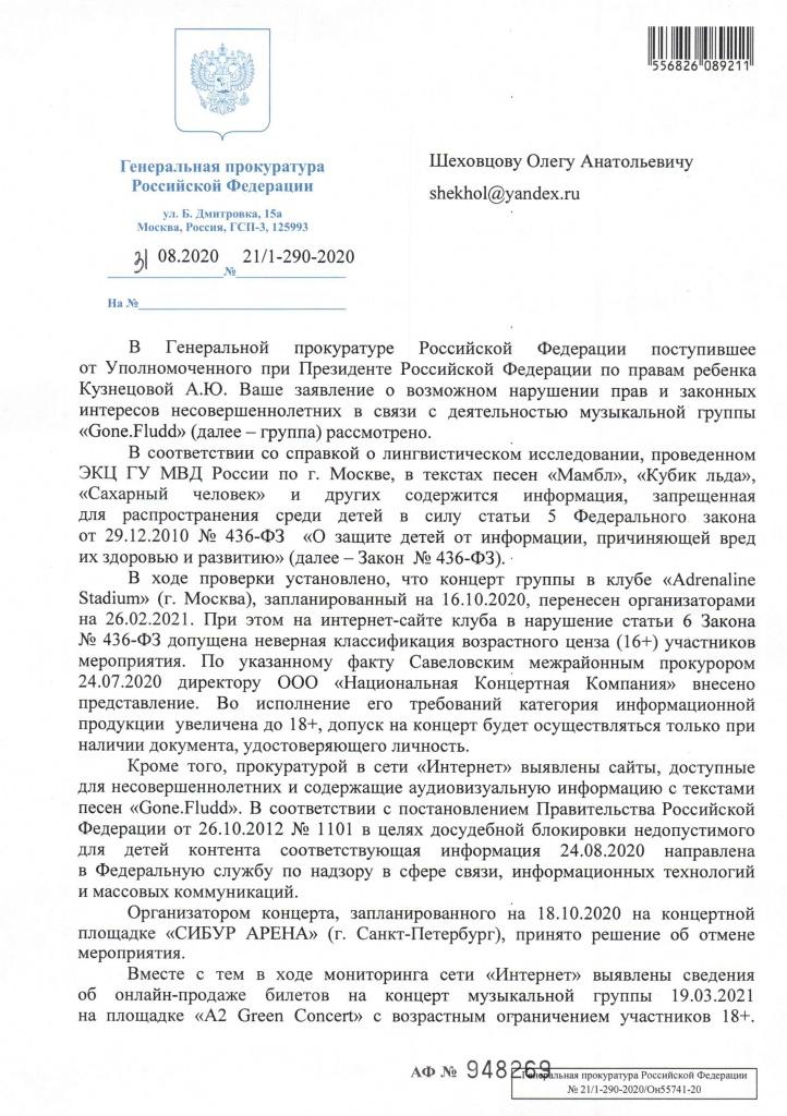 Документ прокуратуры.jpg