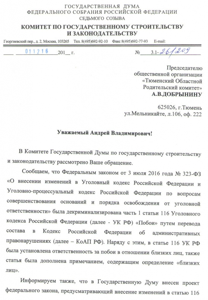 Письмо Крашенинникова