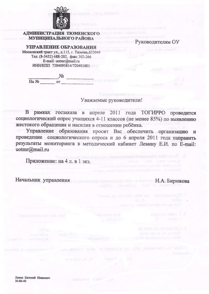 Распоряжение для директоров школ Тюменского района